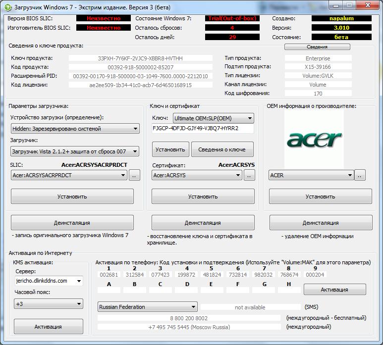 Windows 7 Loader Extreme Edition Download 3.503 - tiralandtoupha